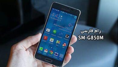 رام فارسی سامسونگ G850M اندروید 5.0.2 کاملا تضمینی   دانلود فایل فلش فارسی Samsung Galaxy Alpha SM-G850M منو فارسی   آوارام