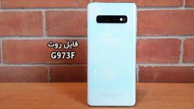 فایل روت سامسونگ G973F گلکسی S10 تست شده تضمینی   دانلود فایل و آموزش ROOT Samsung Galaxy S10 SM-G973F کاملا بدون مشکل   آوارام
