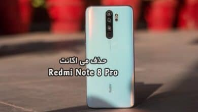 حذف می اکانت Redmi Note 8 Pro به صورت دائمی بدون باکس | فایل و آموزش حذف Mi Account شیائومی ردمی نوت 8 پرو begonia کاملا تضمینی