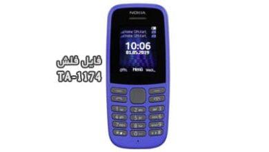 فایل فلش فارسی نوکیا TA-1174 تست شده Nokia 105 2019 | دانلود رام رسمی نوکیا 105 2019 TA-1174 کاملا بدون مشکل و تضمینی | آوارام