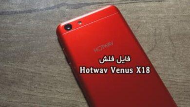رام فارسی Hotwav Venus X18 اندروید 7 پردازنده SPD تضمینی | دانلود فایل فلش فارسی گوشی ونوس ایکس 18 حل مشکل تصویر تست شده | آوارام